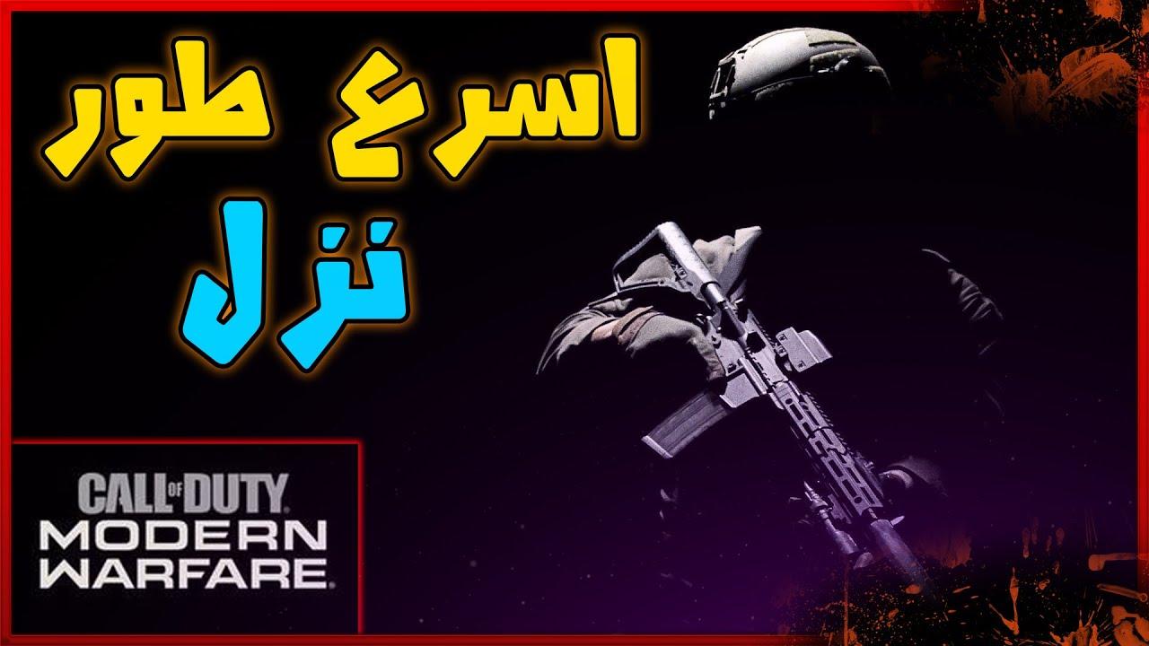 اسرع طور في اللعبة !!😲 كود16 وار زون  Call of Duty Warzone