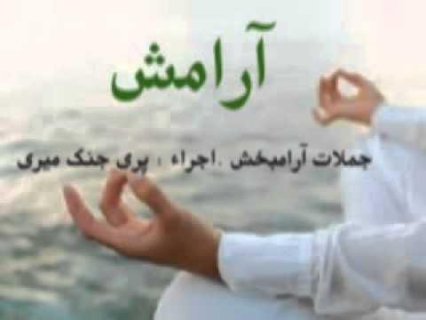 Aramesh  ( آرامش )