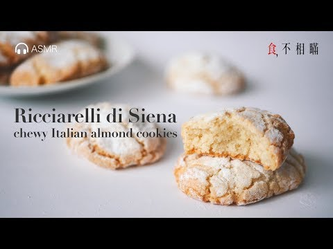 Ricciarelli Cookies Recipes: Chewy Italian Almond Cookies From Siena, Easy And Delicious(ASMR)