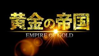 黄金の帝国 第28話