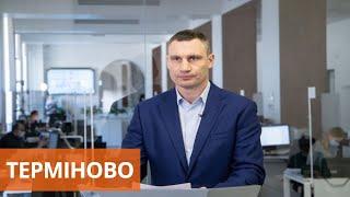 Карантин в Киеве 2020: ежедневная онлайн пресс-конференция Виталия Кличко