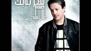 Talal Salama ... Zael Menni | طلال سلامة ... زعل مني