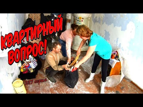 One Day Among Homeless!/ Один день среди бомжей/ 237 серия - Квартирный вопрос !(18+)