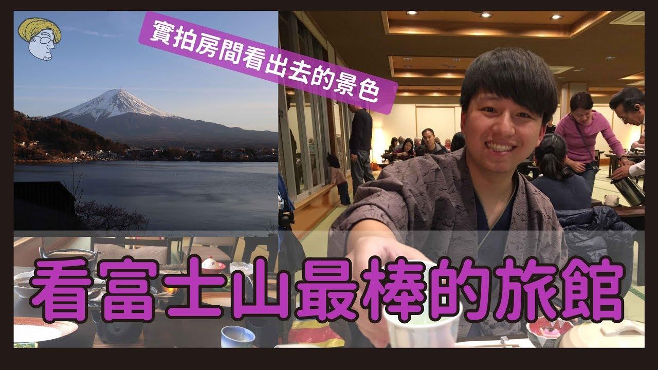 【富士山河口湖】絕對不可錯過的旅館⊿富士吟景 | CP值超高 網友一致推薦