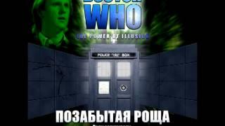 Аудиосериал Доктор Кто - спешл