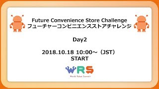Future Convenience Store Challenge Day2 (October 18, 2018)/フューチャーコンビニエンスストアチャレンジ 2日目 thumbnail