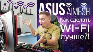 Asus AiMesh – как сделать Wi-Fi лучше - обзор от Олега