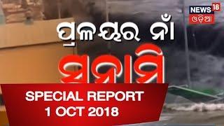 Special Report | ପ୍ରଳୟର ନାଁ ସୁନାମି | 1 Oct 2018 | News18 Odia
