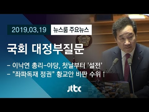 [뉴스룸 모아보기] 국회 대정부질문 시작…비판 수위 높이는 한국당