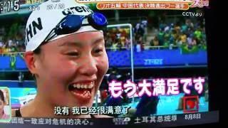 【リオ五輪】中国代表の女子水泳選手がアツい! 傅園慧(フー・ユエンホイ)