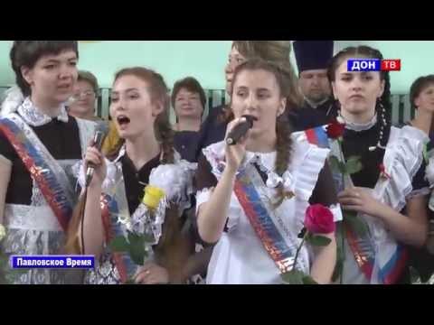 Последний звонок ПСОШ №2 2016.  г. Павловск Воронежской обл