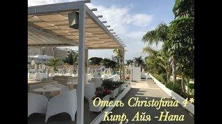 Обзор отеля CHRISTOFINIA 4*. Кипр, курорт Айя Напа