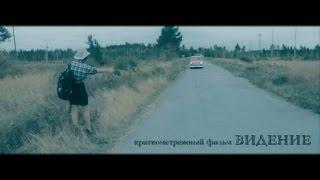 Краткометражный фильм -