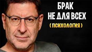 МИХАИЛ ЛАБКОВСКИЙ - БРАК НЕ ДЛЯ ВСЕХ