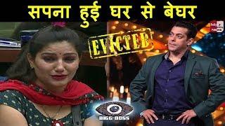 Bigg Boss 11: Sapna Evicted from Bigg Boss house, सपना हुई बिग बॉस के घर से बाहर