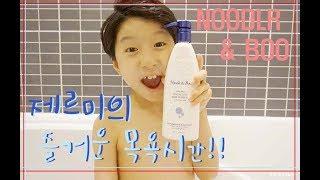 [제르미네] 제르미의 샤워시간/ 어린이 샴푸/ 누들앤부…