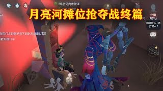 第五人格:月亮河摊位争夺战终篇,井盖侠能否完成任务抢夺摊位?