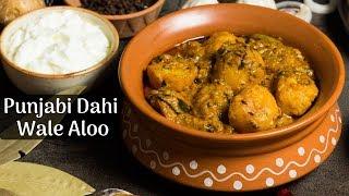 पंजाबी दही वाले आलू रेसिपी - Punjabi Dahi Wale Aloo Sabzi | Indian Yogurt-based Potato Curry
