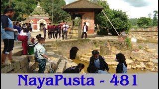 सक्षमतातिर, बहसमा बालबालिका  | NayaPusta - 481