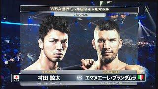 WBA世界ミドル級タイトルマッチ 村田諒太 VS エマヌエーレ・ブランダムラ