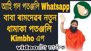 পতঞ্জলি Whatsapp। kimbho app, Assampro video