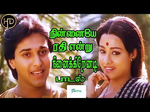 நின்னையே ரதி என்று ||  Ninnaiye Rathi Endru ||K. J. Yesudas,Vani Jairam || Love Melody H D Song