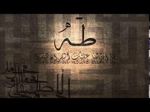 سورة طه تلاوة هادية و خاشعه للشيخ ناصر القطامي  Surat Ţāhā Qur'an nasser al qatami