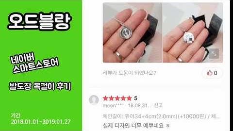 2018년 오드블랑(ODDBLANC) 아기 발도장 미아방지목걸이 네이버쇼핑 후기모음