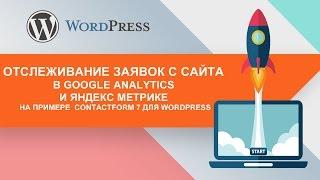 видео Как отслеживать ссылки в WordPress, используя Google Analytics