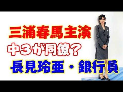 三浦春馬さん主演の『オトナ高校』で三浦春馬さんの同僚に中3・長見玲亜さんがOLとして抜擢!
