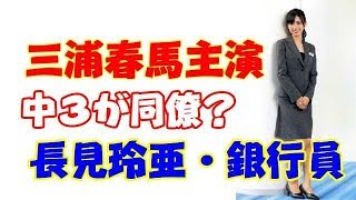 三浦春馬さんの『オトナ高校』で中3女子がOL役を演じてビックリ?! 長見玲亜 検索動画 8