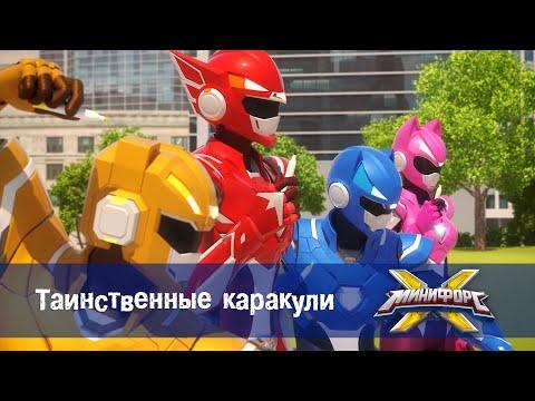 Минифорс Х - Таинственные каракули - Новый сезон - Серия 27