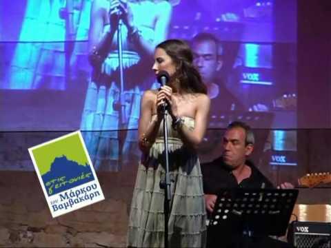Συναυλία της Fide Koksal