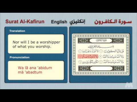 Surat Al-Kafirun (English انكليزى) سورة الكافرون