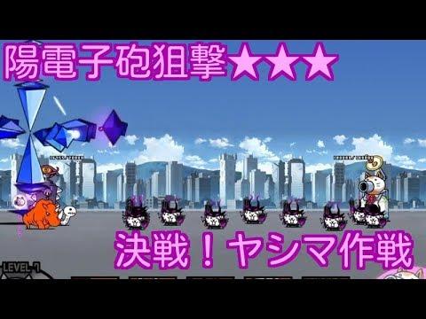 陽電子砲狙撃★★★ コラボステージ 決戦!ヤシマ作戦【stage.2 ...