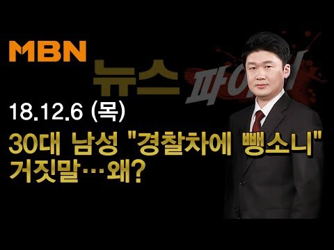 """2018년 12월 6일 (목) 뉴스 파이터 다시보기 -30대 남성 """"경찰차에 뺑소니"""" 거짓말…왜?"""