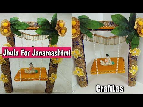 #जन्माष्टमी के लिए #कृष्ण #झूला कैसे बनाए   Jhula Making For #Janamashtmi   CraftLas