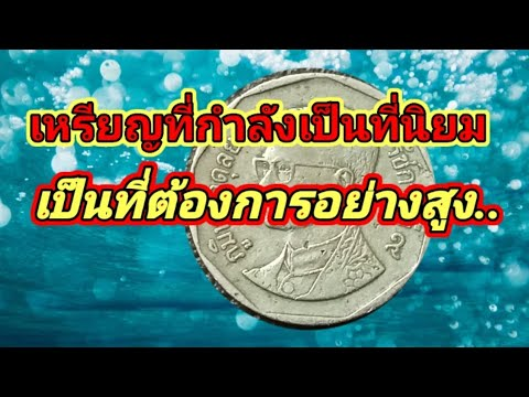 เหรียญที่กำลังเป็นที่นิยมและที่ต้องการอย่างสูง