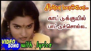 Chinna Mapillai Tamil Movie Songs   Kaatu Kuyil Paatu Video Song with Lyrics   Prabhu   Sukanya