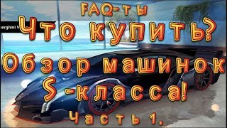 """Asphalt 8, FAQ-ты. """"Что купить ?""""  - обзор машин S - класса. Часть 1."""