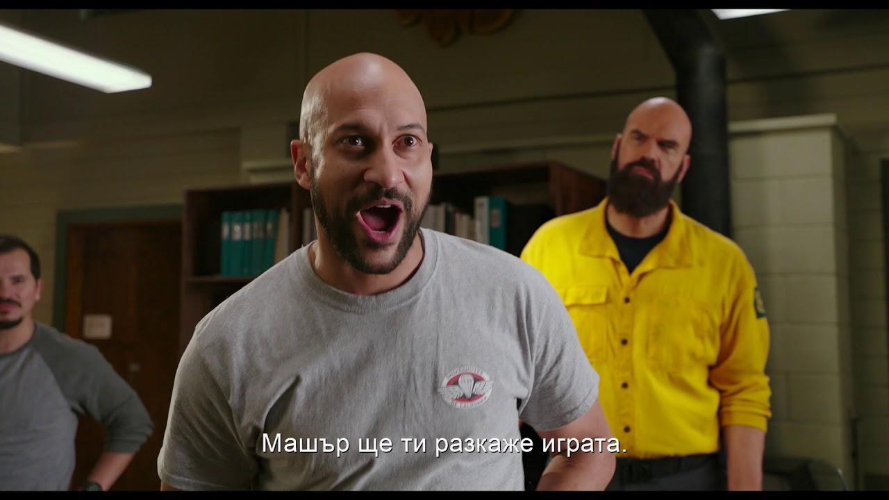 Не си играй с огъня :: Playing with Fire (2019) - трейлър с български субтитри