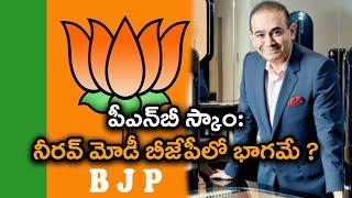 PNB Fraud : CBI Arrests 3 People Over Rs11,400 Crore Fraud | Oneindia Telugu