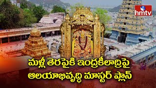 Master Plan for Indrakeeladri Temple Development | Vijayawada | hmtv News