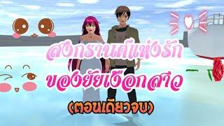 การ์ตูนlovely sakuraตอนสงกรานต์แห่งรักของยัยเงือกสาว(ตอนเดียวจบ)sakura school simulator/byแตงกวา