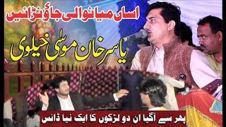 Asan Mianwali |New Saraiki Song 2020  |Yasir Musakhelvi Song |Lambiya Rahwan Latest Punjabi Songs