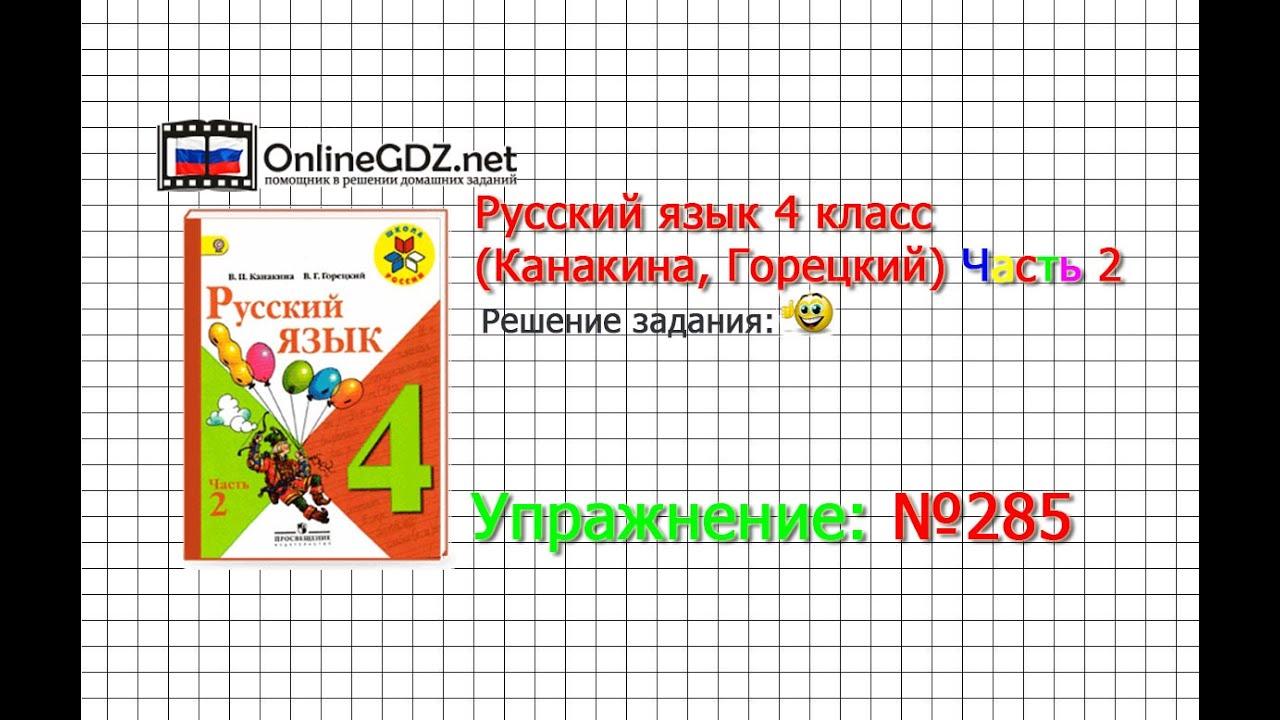 Решение упражнения 285 по русскому языку 4 класс