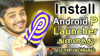 Install Android P Launcher for all Mobiles அனைத்து மொபைலிக்கும் - Wisdom Technical