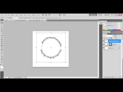 การทำตัวอักษรโค้งใน Adobe Photoshop