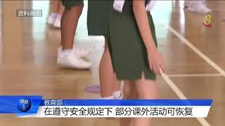 【冠状病毒19】高等教育学府每班不可超过50人才能回校上课