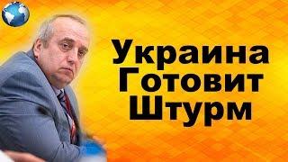 Клинцевич ситуация критическая – Украина готовит ШТУРМ Донбасса